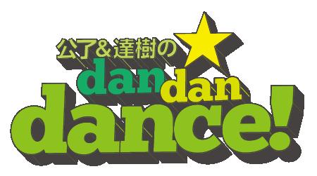 公了・達樹のdan dan dance!