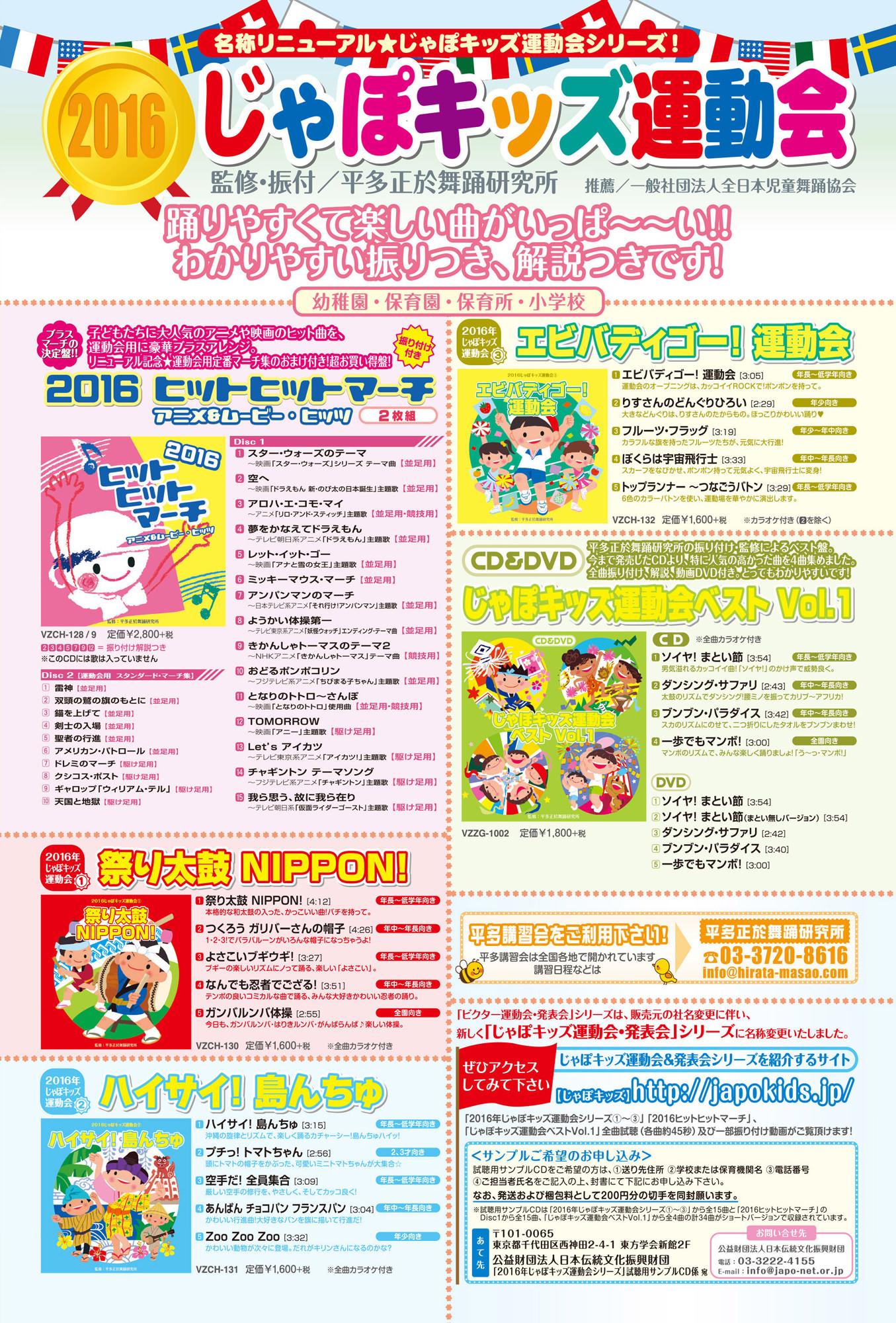0314_2016じゃぽキッズ運動会_チラシ